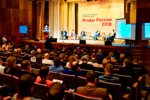 Конференция «Ягоды России»