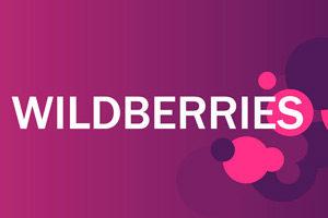 Шуйские ягоды на WILDBERRIES